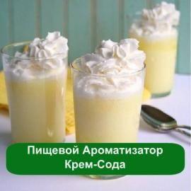 Пищевой Ароматизатор Крем-Сода – 1 литр в магазине Мыло-опт.com.ua. Тел: (097)829-49-36. Доставка по всей Украине.
