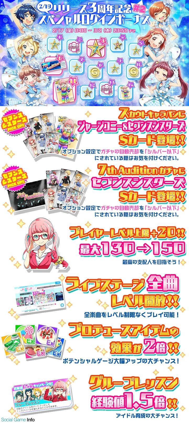 Donuts、『Tokyo 7th シスターズ』リリース3周年記念の大型アップデートを実施! 豪華賞品がもらえる事前登録キャンペーンも開催中‼︎   Social Game Info