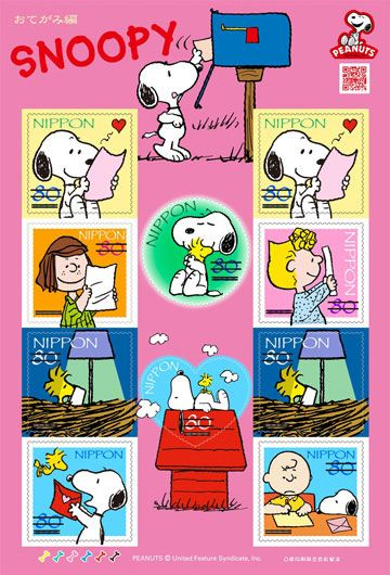 japanese postage stamps | Snoopy postage stamps from Japan | Stampnews.com