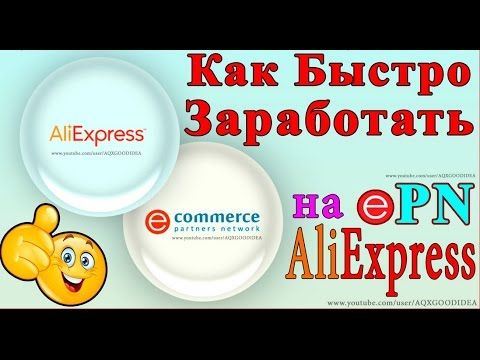 ЗАРАБОТОК НА ALIEXPRESS. КАК ЗАРАБОТАТЬ С EPN ПОЛНАЯ ИНСТРУКЦИЯ https://youtu.be/KFoIl9isHXI с помощью YouTube