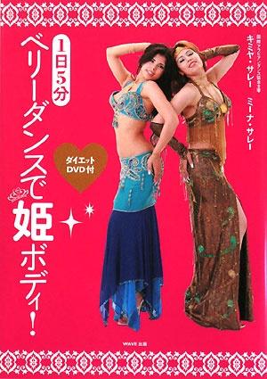 1日5分ベリ-ダンスで姫ボディ!【楽天ブックス】