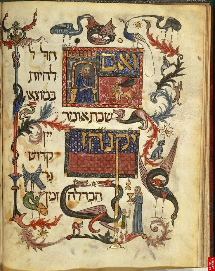 Barcelona Haggadah, Catalonia, Spain, 14th century. Mnemonic for Passover BL Add. MS 14761, f. 24v; Copyright © The British Library Board; plant and animal designs (real and imagined), surrounding and intertwined with text; gilded text framed with vignettes and patterned backgrounds