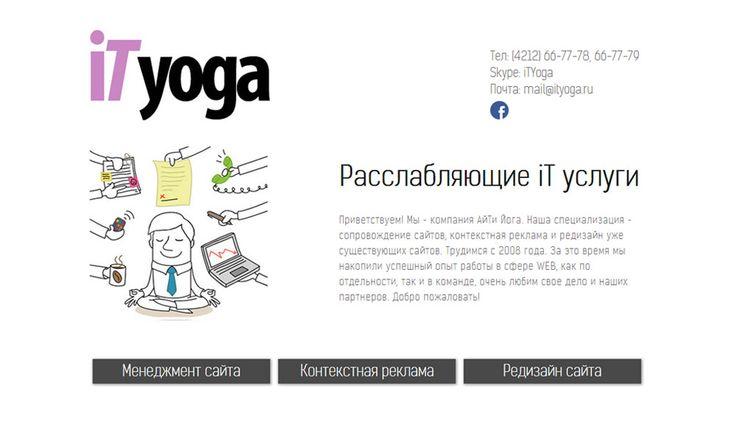 Сайт визитка it компании. 2012 г.