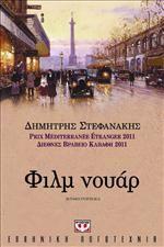 Film Noir - D. Stefanakis
