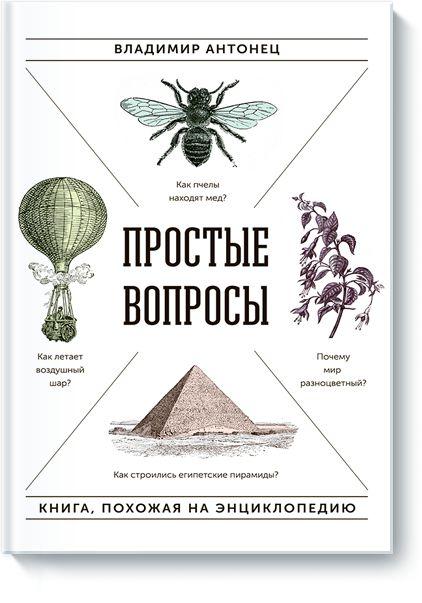 Книгу Простые вопросы можно купить в бумажном формате — 518 ք, электронном формате eBook (epub, pdf, mobi) — 247 ք.