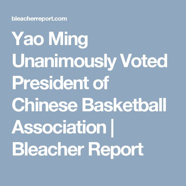 Yao Ming Unanimously Voted President of Chinese Basketball Association | Bleacher Report
