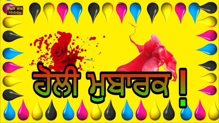 Happy Holi Wishes in Punjabi, Holi Greetings in Punjabi