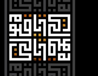 Words of Gold Collection | Arabic CalligraphyCollection of Kufic Arabic Font ...