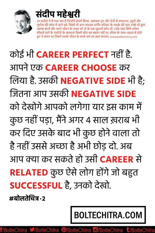 Sandeep Maheshwari Quotes in Hindi  Part 2