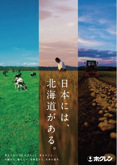 企業ポスター | ホクレン農業協同組合連合会