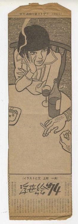 KAMIMURA Kazuo (上村一夫), Ukiyo-e series - Sport Nippon