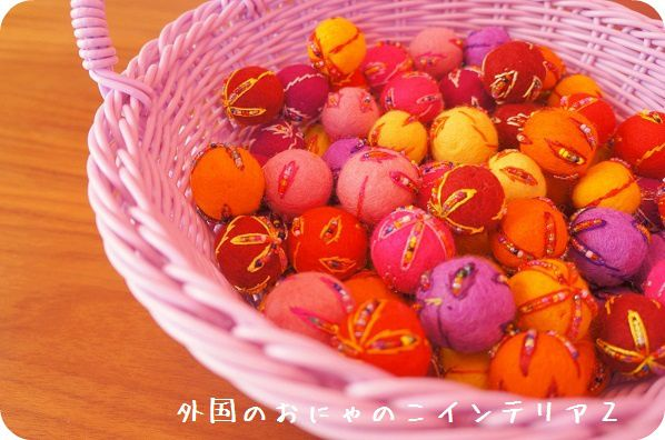 2013年春ごろ。ユザワヤで見つけたフェルトボール。刺繍やビーズがいっぱいでなんかすごくツボ!可愛い!すっかり気に入ってしまった私は何に使うのかも決めていない…