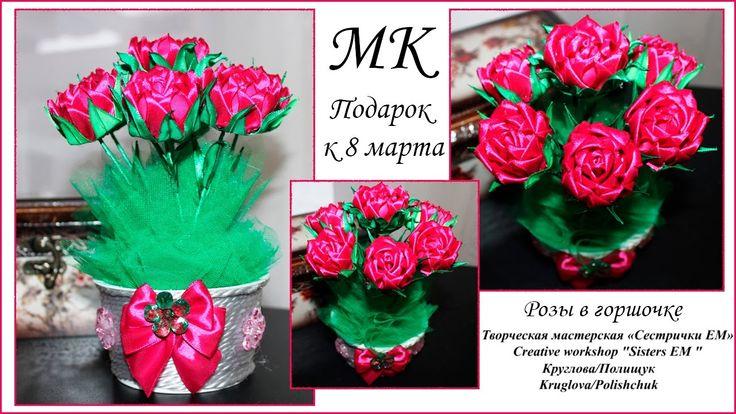 МК Подарок к 8 марта- розочки в горшочке / DIY Present for the celebrati...