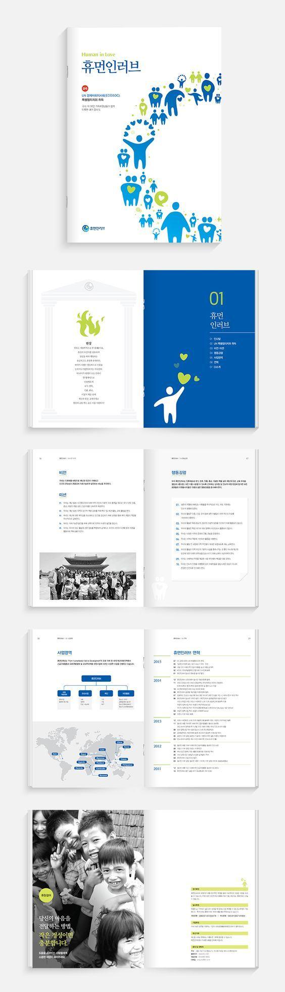 SUNNYISLAND - 휴먼인러브 기업 보고서:
