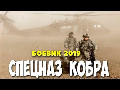 фильм 2019 напал на ментов спецназ кобра русские