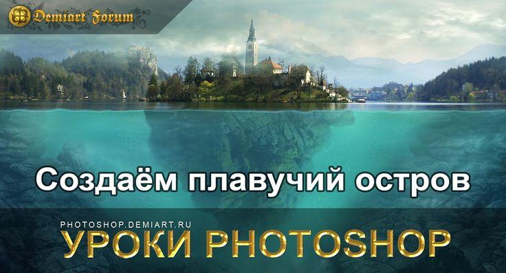 Создаём плавучий остров. Урок Photoshop