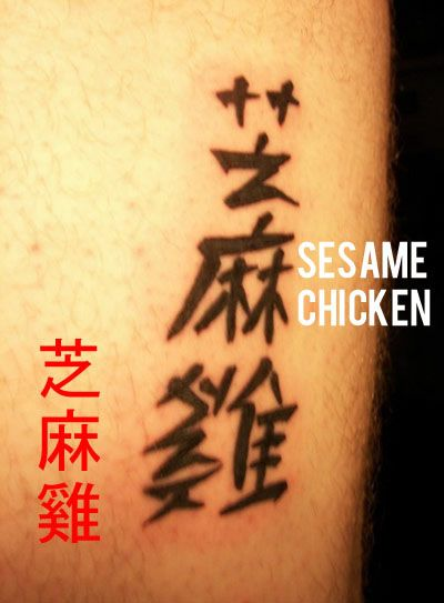 34 Ridiculous Chinese Character Tattoos Translated  Hope this doesn't happen to me! :( yikes!