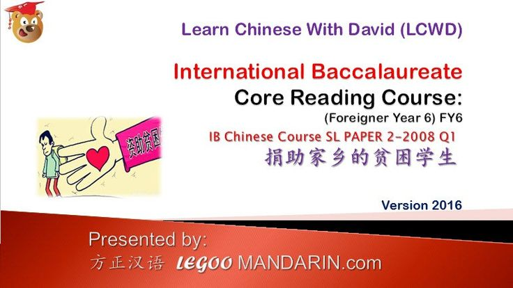 ib chinese a1 We offer ib chinese b revision course for higher level (hl), and standard level (sl) based on the past papers and mock this will make students familiar with the examination format in addition to examination skills, tips and guide, we will expand our explanation to enable students to gain more on vocabulary, knowledge and culture.