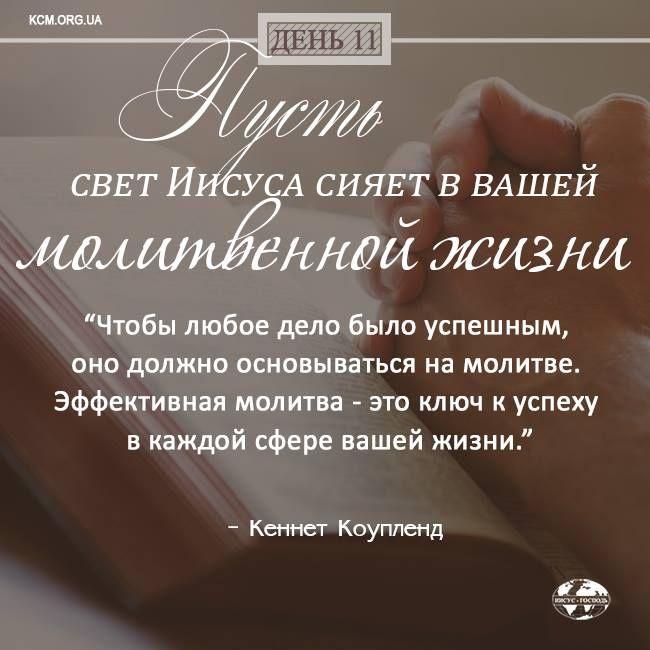 Всякою молитвою и прошением молитесь во всякое время духом, и старайтесь о сем самом со всяким постоянством и молением о всех святых (Ефесянам 6:18)