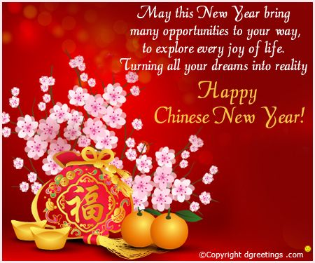 Dgreetings - Happy Chinese New Year!