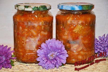 Салат с фасолью, баклажанами и перцем в томатном соусе
