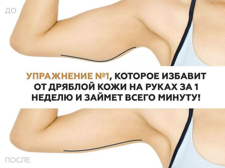 Упражнение №1, которое избавит от дряблой кожи на руках за 1 неделю и займет всего минуту!  Эта статья для тех, кто страдает этой очень распространенной проблемой. Многие женщины хотят, избавиться от вялых мускулов на руках, и в этой статье вы можете прочитать о лучшем упражнении для достижения своей цели.  В общей сложности 70 женщин участвовали в этом исследовании. Электромагнитные электроды были присоединены к женским трицепсам при выполнении различных упражнений. Ученые фиксировали…