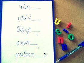 Dyslexia at home: Με το μαγνήτη καλύτερα! Ορθογραφία & Δυσλεξία