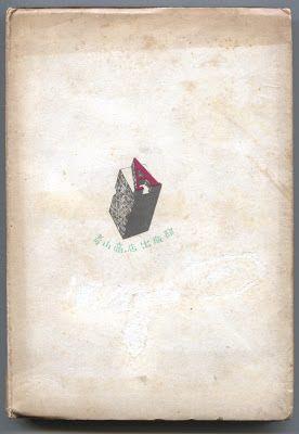 花 森 安 治 の 装 釘 世 界   Yasuji Hanamori, 1946, back cover