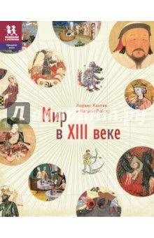 Кантен, Рейсер - Мир в XIII веке обложка книги