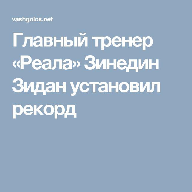 Главный тренер «Реала» Зинедин Зидан установил рекорд