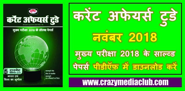 drishti january 2019 current affairs pdf download