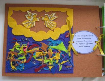 """""""Сотворение мира"""". Книга для детей из войлока и фетра"""