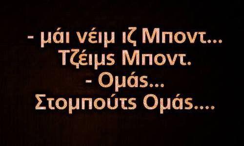 Εικόνα μέσω We Heart It #funny #Greece #greek #quotes #greekwords