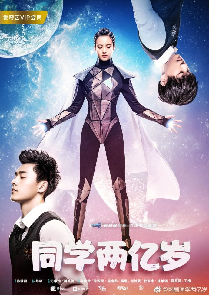 My Classmate from Far Far Away (2018) Chinese Drama  同学两