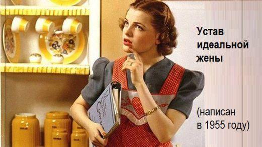 1) Ужин должен быть готов. Об этом стоит позаботиться заранее, порой даже за ночь до ужина, чтобы вкусные и разнообразные блюда были готовы к приходу мужа. Это способ показать супругу, что ты думаешь о нем и заботишься о его потребностях. Большинство мужчин голодны, когда возвращаются домой, и вид хорошей еды (особенно любимого блюда) – неотъемлемая […]
