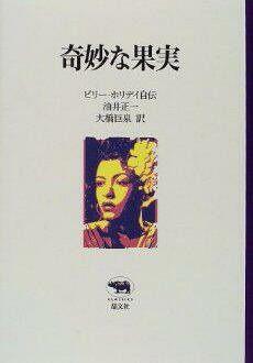 No362 浅川マキの書評 ビリーホリデイ自伝「奇妙な果実」 - 野次馬雑記 - Yahoo!ブログ 浅川マキは歌手ではあるが、2冊の本も出している。彼女が「構造」1971年6月号に寄稿した書評がある。ビリーホリデイ自伝「奇妙な果実」の書評であるが、読み始めると、浅川マキの歌を聞いているような気にさせる文章である。 今回は、その書評を掲載する。