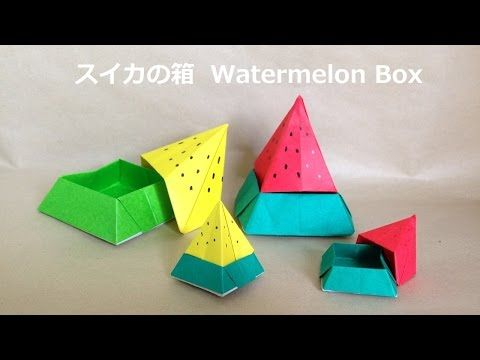 折り紙 スイカの箱 簡単な折り方(niceno1)Origami Watermelon Box tutorial - YouTube
