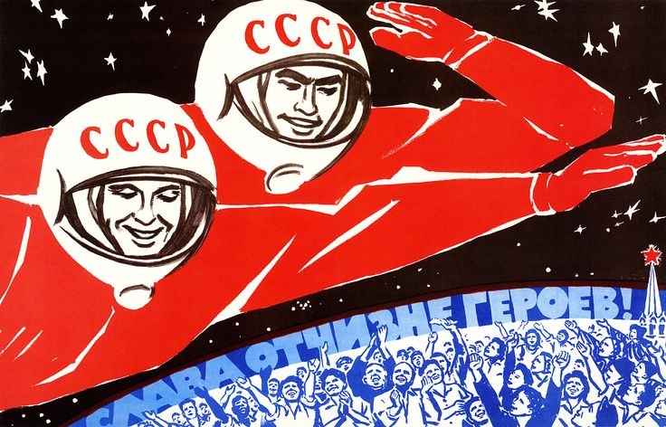Soviet space program propaganda poster 24