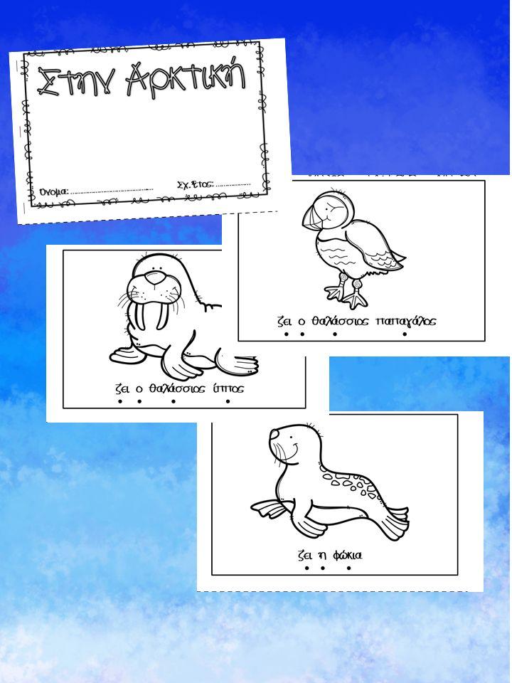 Βιβλιαράκι για τα ζώα της Αρκτικής με απλές προτάσεις  https://www.teacherspayteachers.com/Product/--2957361 ή  http://nipiagogeioneapolis.blogspot.gr/2017/01/blog-post_12.html