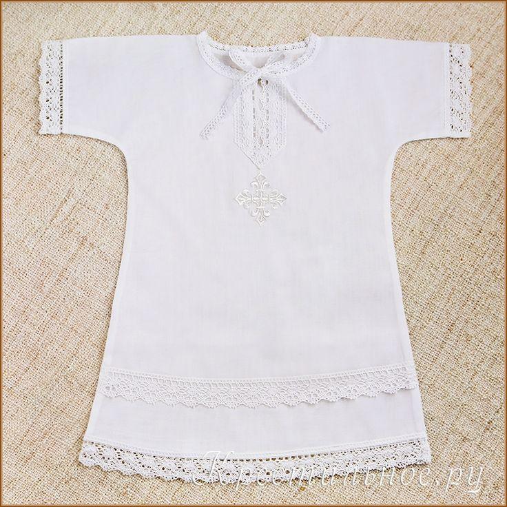 Рубашечка для Крещения ребенка с вышитым крестиком белого цвета.  Крестильная рубашка выполнена из тонкого белого хлопка, украшена машинным плетеным кружевом. Скромная, но очень изящная рубашечка, подойдет как девочке, так и мальчику.