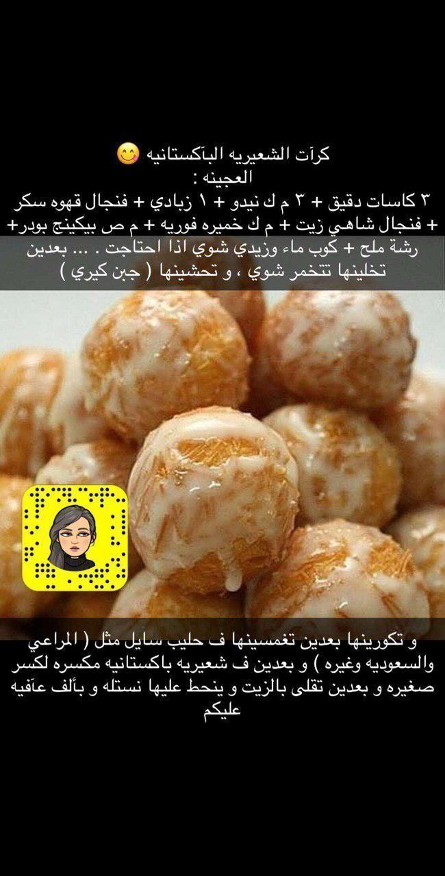 البكستانية الشعيرية كرات Best Picture For Arabic Sweets Shop For Your Taste You Are Looking For So Cooking Recipes Desserts Sweets Recipes Food Receipes