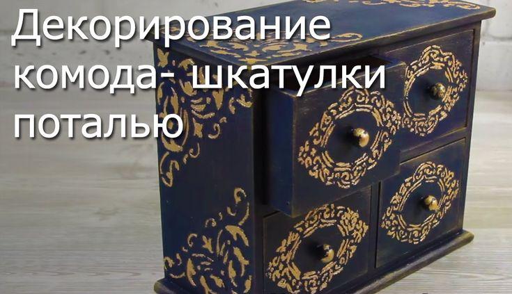 Декорирование комода- шкатулки поталью, Мастер Класс