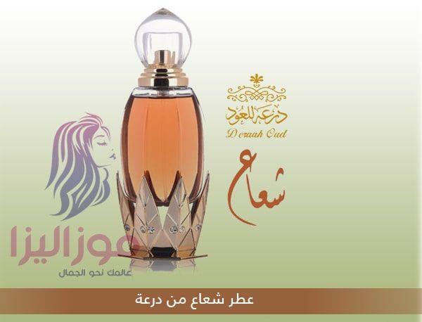 عطر شعاع من درعه الأصلي للرجال والنساء Perfume Bottles Bottle Perfume