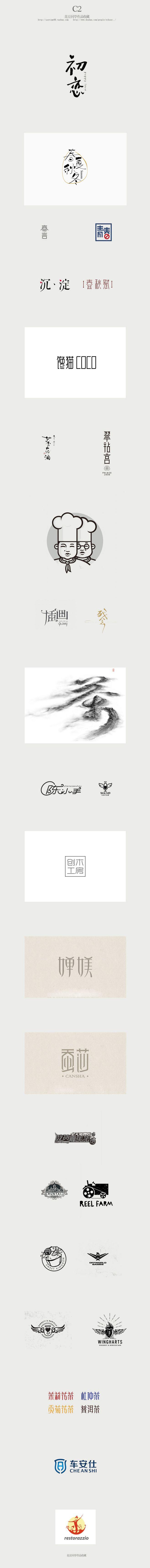 C2—logo:初恋、春夏秋冬、青春、沉...