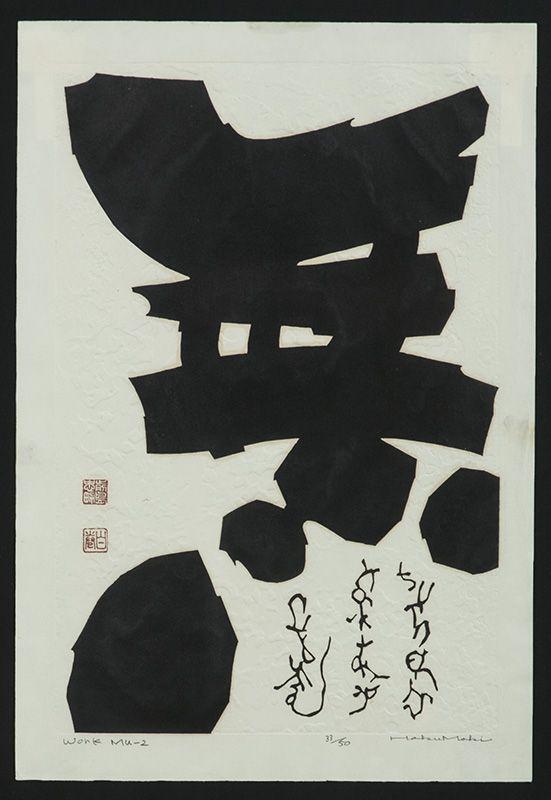 """maki haku calligraphy """"Nothingness"""" Mu 無"""