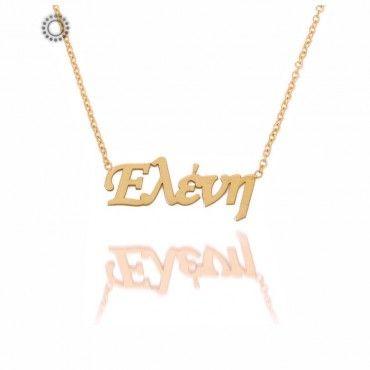 Κόσμημα κολιέ με όνομα & αλυσίδα από ροζ χρυσό - Kosmhma TSALDARIS Jewelery | Κολιέ με ονόματα ροζ χρυσά στο e-shop ή στο κατάστημά μας στο Χαλάνδρι #ονομα #χρυσο #κολιε