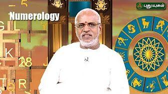 Neram Nalla Neram 12-07-2017   Know Your Astrology