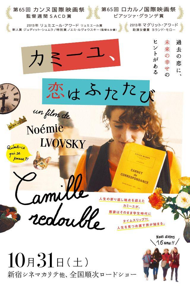 『カミーユ、恋はふたたび』公式サイト | 10月31日(土)より、新宿シネマカリテほか全国順次ロードショー