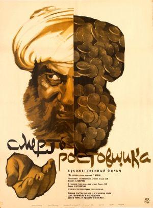 Death of a Loan Shark - Margi Sudkhur, 1966 - original vintage Soviet film poster by M. Khazanovsky for Death of a Loan Shark (Смерть Ростовщика) directed by Takhir Sabirov (Тахир Сабиров) listed on AntikBar.co.uk