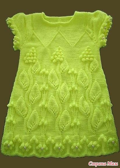 Девочки, начинаем вязать платье для наших красавиц. Нашла описание http://ladies.by/  КРАСИВОЕ ПЛАТЬЕ С «ВИНОГРАДНОЙ ЛОЗОЙ» для девочки 1-2 года